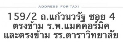 Print these directions to give to taxi drivers